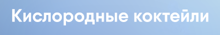 http://sibclinic.ru/article/197